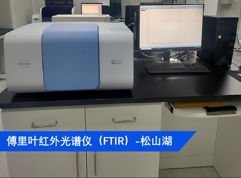 傅里叶红外光谱仪(FTIR)-松山湖