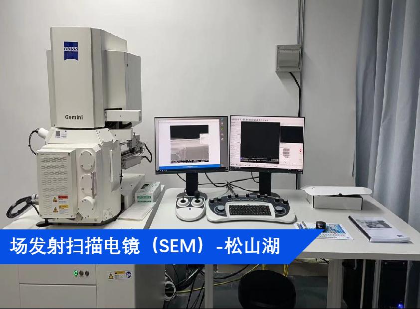 场发射扫描电镜(SEM)-松山湖