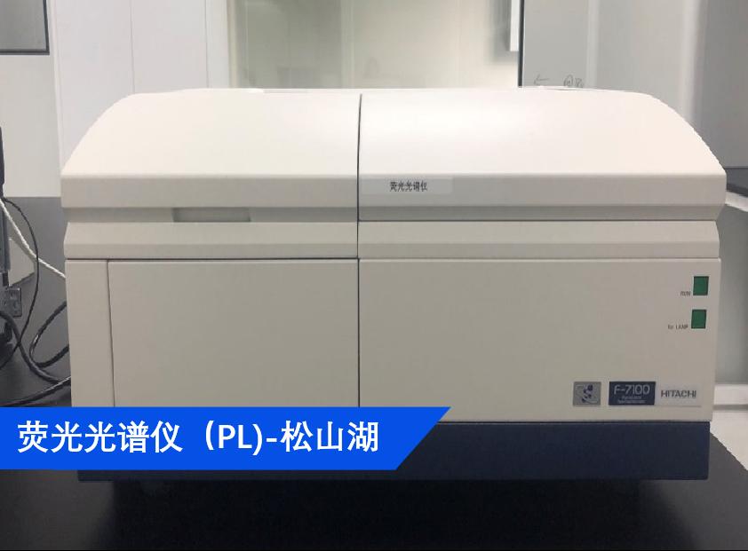 荧光光谱仪(PL)-松山湖