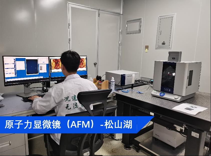 原子力显微镜(AFM)-松山湖