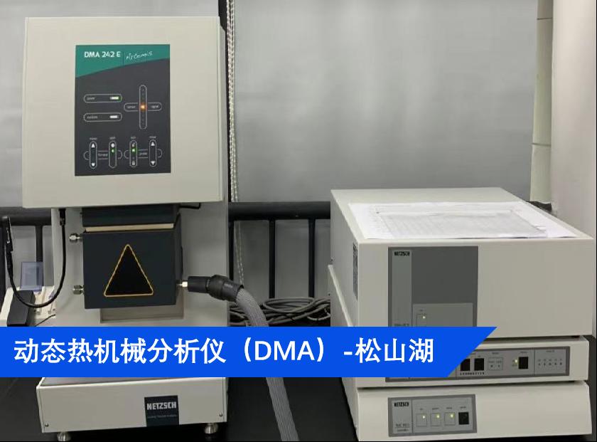 动态热机械分析仪(DMA)-松山湖